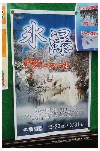 國營瀧野鈴蘭丘陵公園-1267