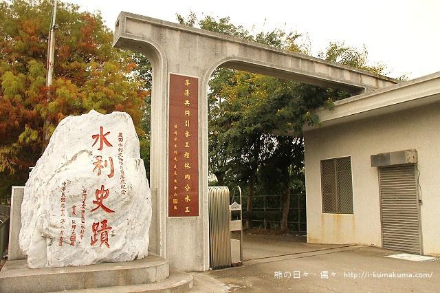 雲林林內農田水利文物陳列館落羽松-IMG_0231