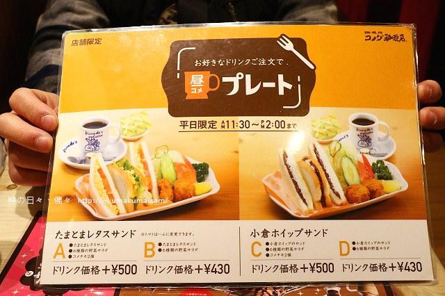 コメダ(Komeda)珈琲店--6388