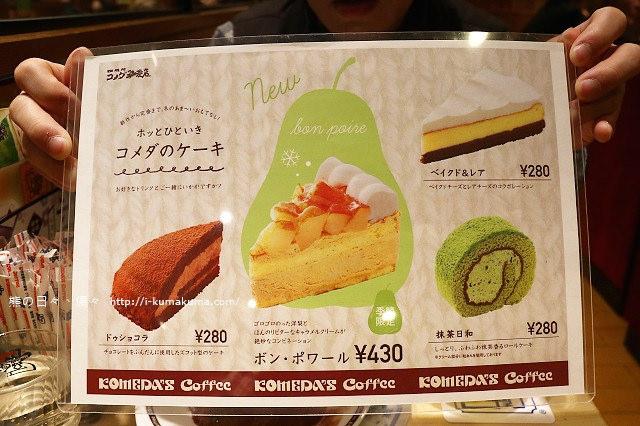コメダ(Komeda)珈琲店--6440
