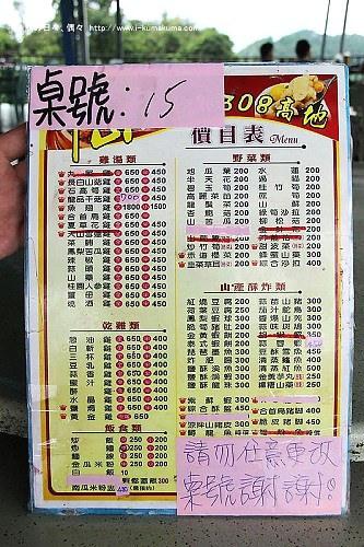 台南草山月世界308高地-2944