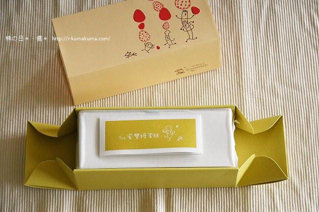 微熱山丘彌月蛋糕禮盒-K24A8224