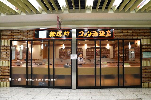 コメダ(Komeda)珈琲店--6449