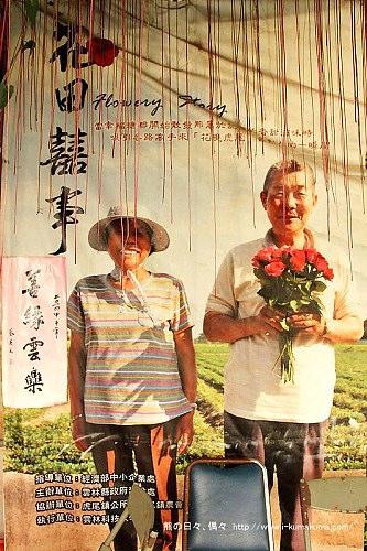 雲林虎尾自助式玫瑰花園-5472