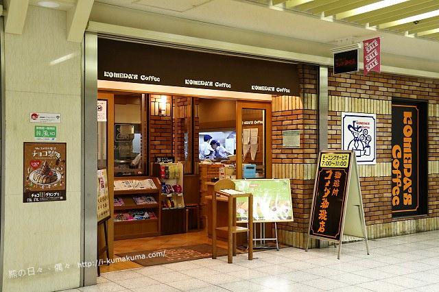 コメダ(Komeda)珈琲店--6450