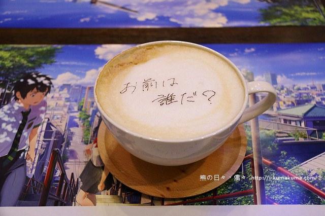 「你的名字」咖啡廳-5843