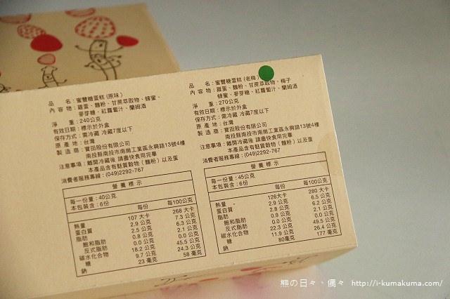 微熱山丘彌月蛋糕禮盒-K24A8031