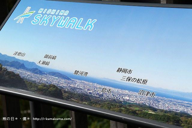 三島大吊橋(skyWalk)-K24A6545