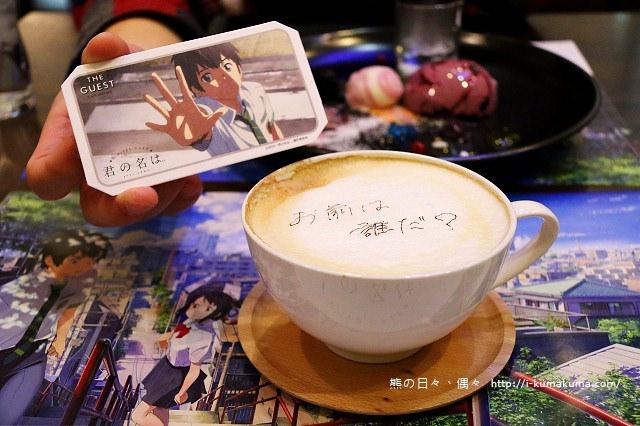 「你的名字」咖啡廳-5890