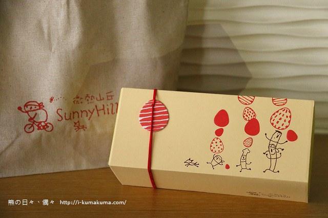 微熱山丘彌月蛋糕禮盒-K24A7950
