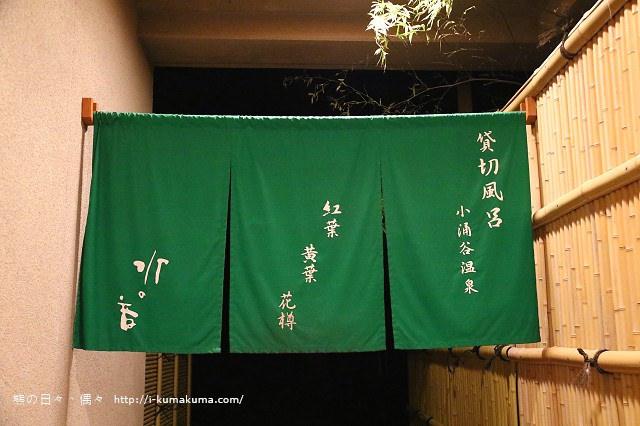 箱根小涌谷温泉 水の音-K24A4660