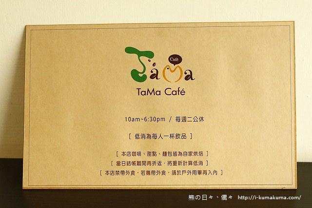 TaMa咖啡館-7542