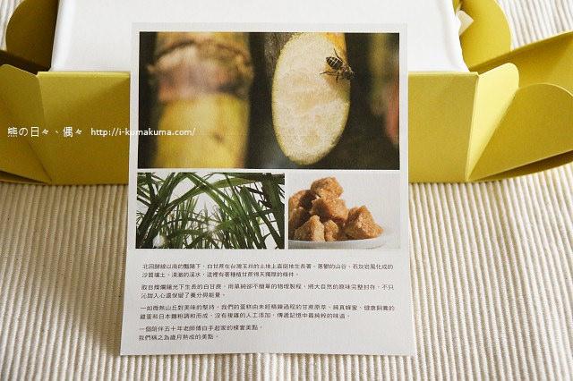 微熱山丘彌月蛋糕禮盒-K24A8237