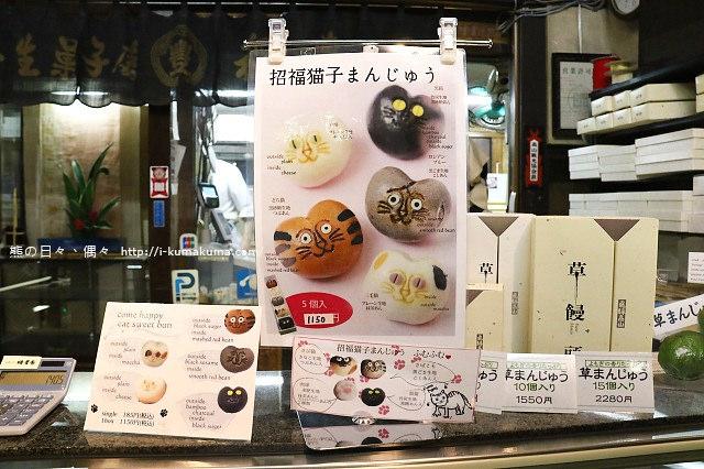 稻豐園貓子饅頭-4078