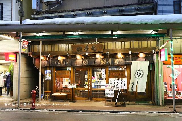 稻豐園貓子饅頭-4095