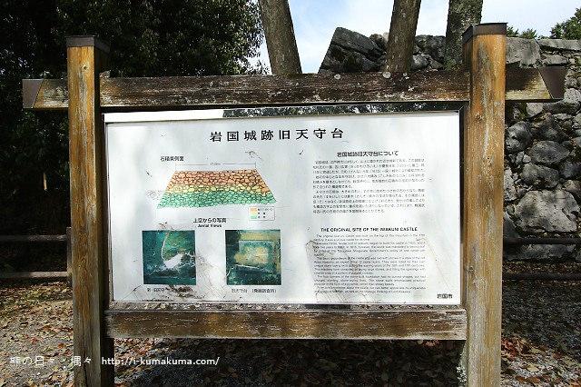 岩國城-3789