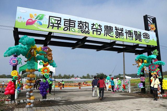2016屏東熱帶農業博覽會-K24A8919