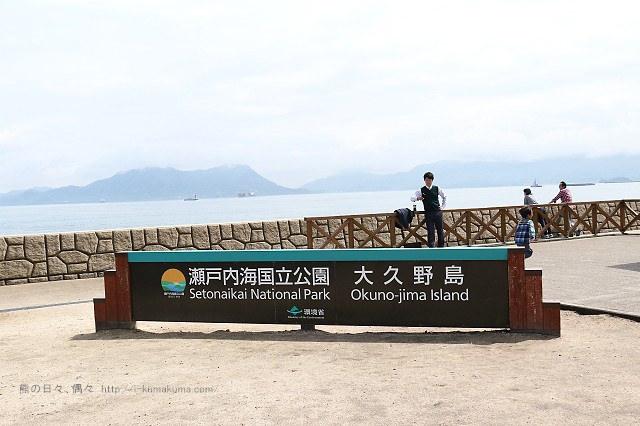 廣島大久野島(兔島)-K24A2363