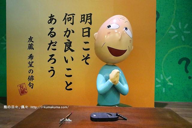 高雄櫻桃小丸子學園祭特展-K24A8657