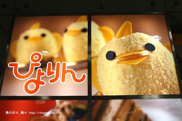 名古屋小雞布丁蛋糕piyorin-K24A9684