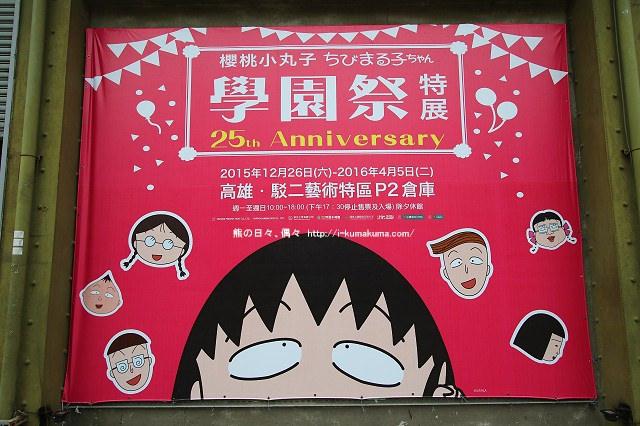 高雄櫻桃小丸子學園祭特展-K24A8878
