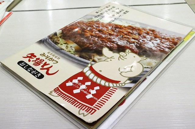 名古屋矢場とん味噌豬排-K24A6547