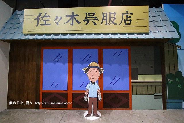 高雄櫻桃小丸子學園祭特展-K24A8650