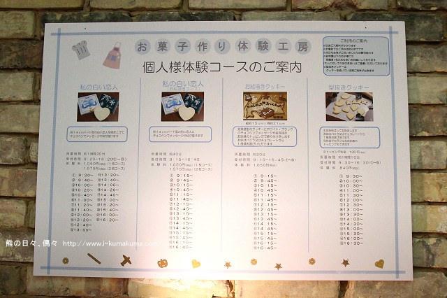北海道白色戀人公園-IMG_2416