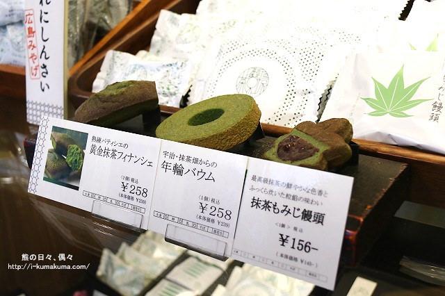 廣島茶之環抹茶甜點-K24A2782
