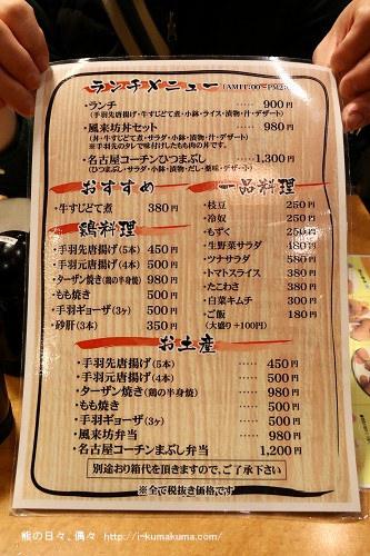 名古屋風來坊炸雞翅-K24A5657