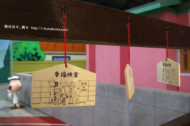 高雄櫻桃小丸子學園祭特展-K24A8750