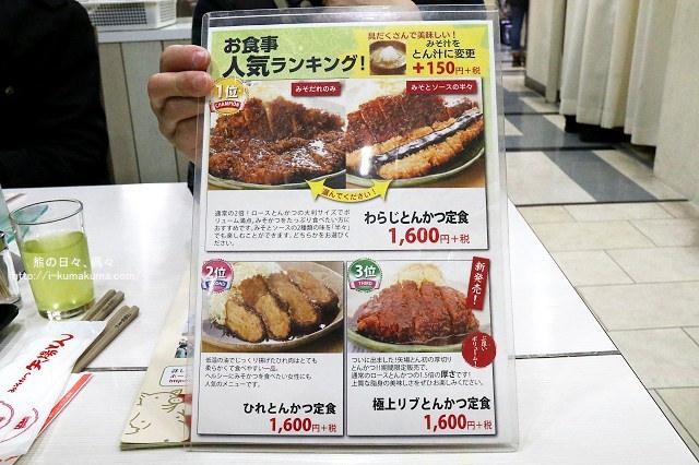 名古屋矢場とん味噌豬排-K24A6546