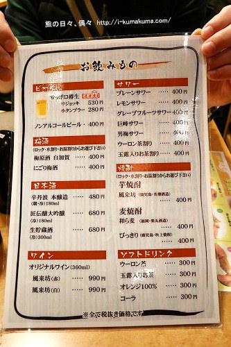名古屋風來坊炸雞翅-K24A5658