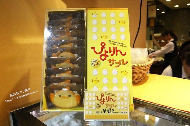 名古屋小雞布丁蛋糕piyorin-K24A6753