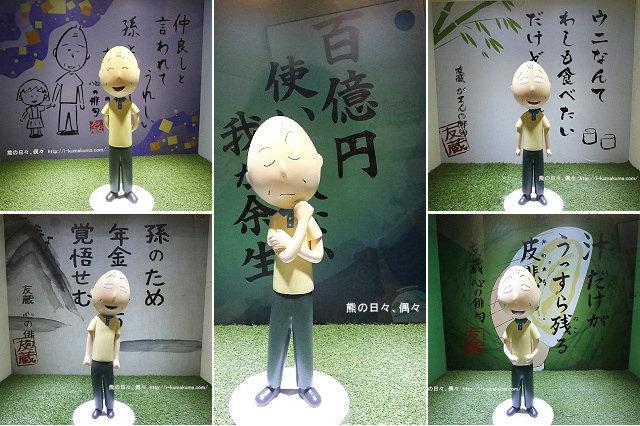 高雄櫻桃小丸子學園祭特展-K24A8677P01