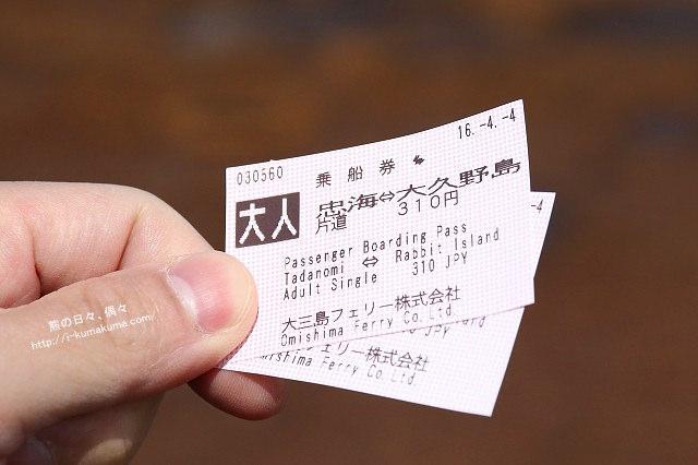 廣島大久野島(兔島)-K24A2369