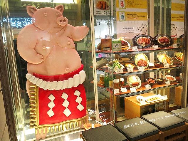 名古屋矢場とん味噌豬排-IMG_2922