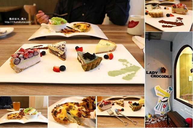 鱷魚小姐(甜點)-K24A9144