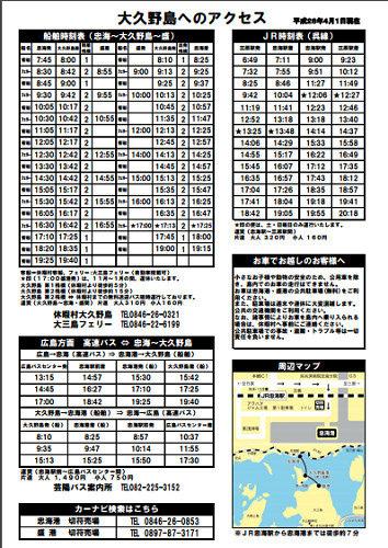 忠海港~大久野島船舶時刻表
