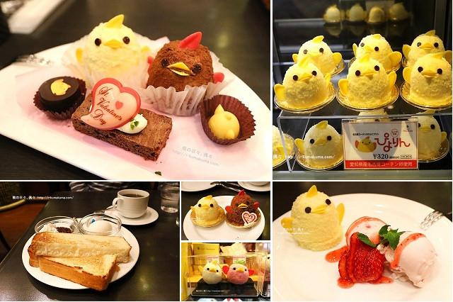 名古屋小雞布丁蛋糕piyorin-K24A6632