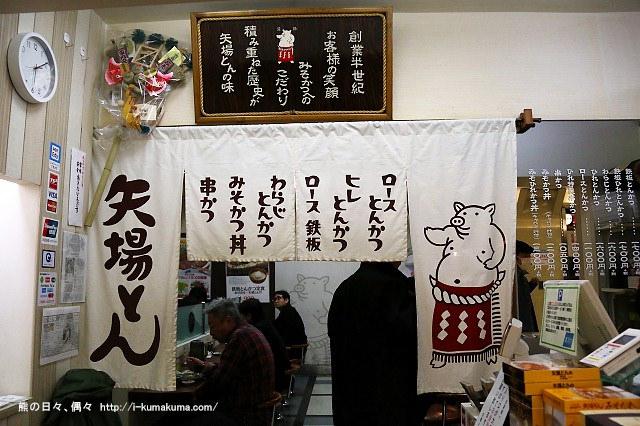 名古屋矢場とん味噌豬排-K24A6593