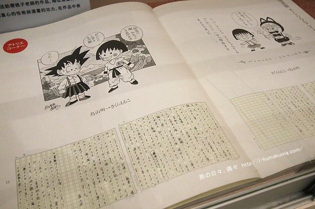 高雄櫻桃小丸子學園祭特展-K24A8792