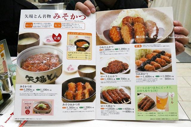 名古屋矢場とん味噌豬排-K24A6541