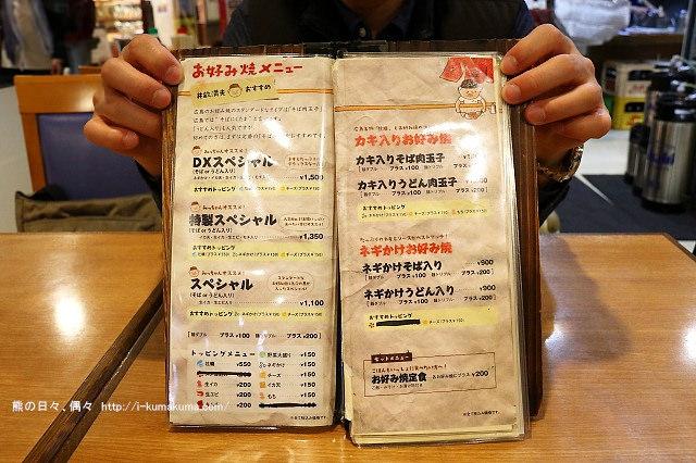 廣島みっちゃん廣島燒-K24A6963
