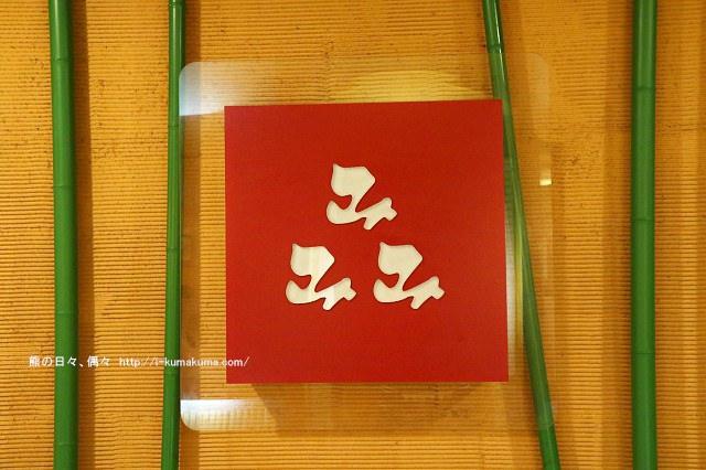 廣島みっちゃん廣島燒-K24A7229