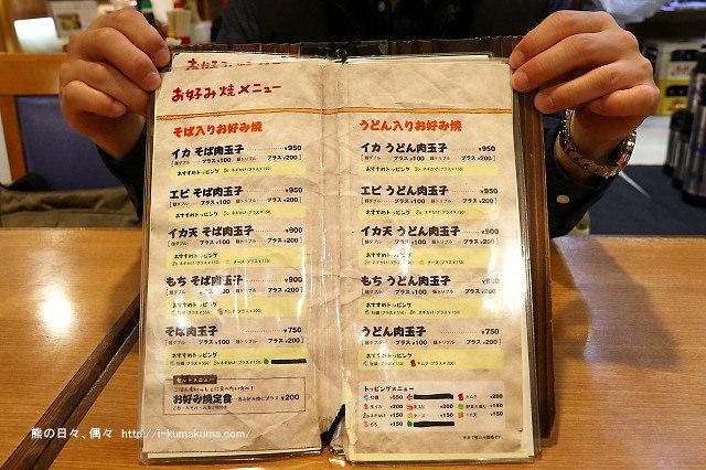廣島みっちゃん廣島燒-K24A6964