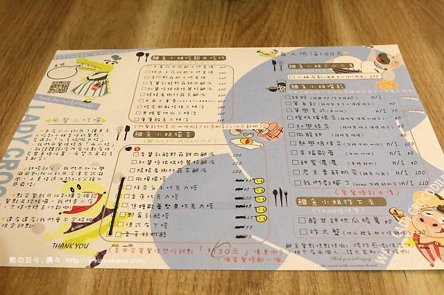 鱷魚小姐(甜點)-K24A9145