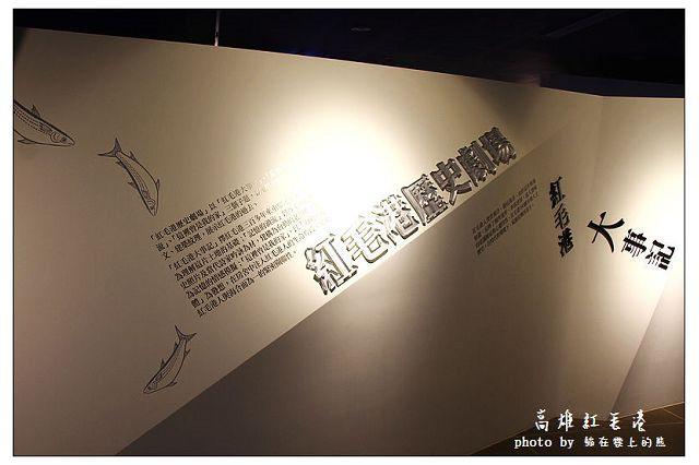 紅毛港文化園區-1625
