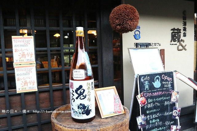 岐阜高山Café青-5195