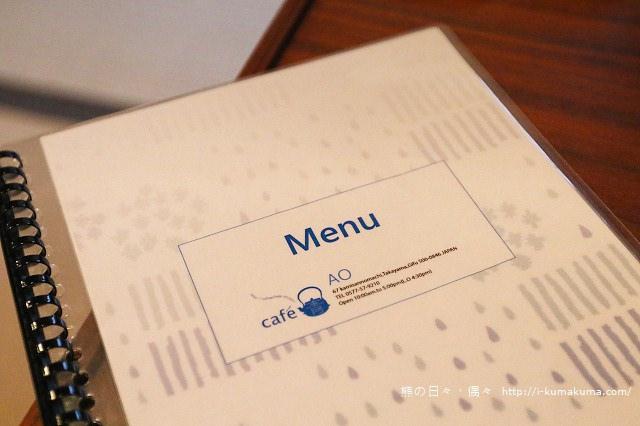 岐阜高山Café青-5302